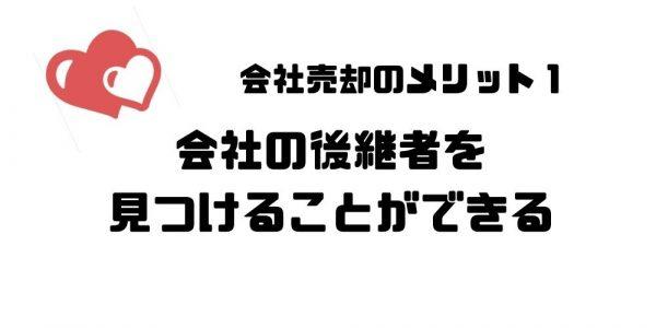 会社売却_メリット1