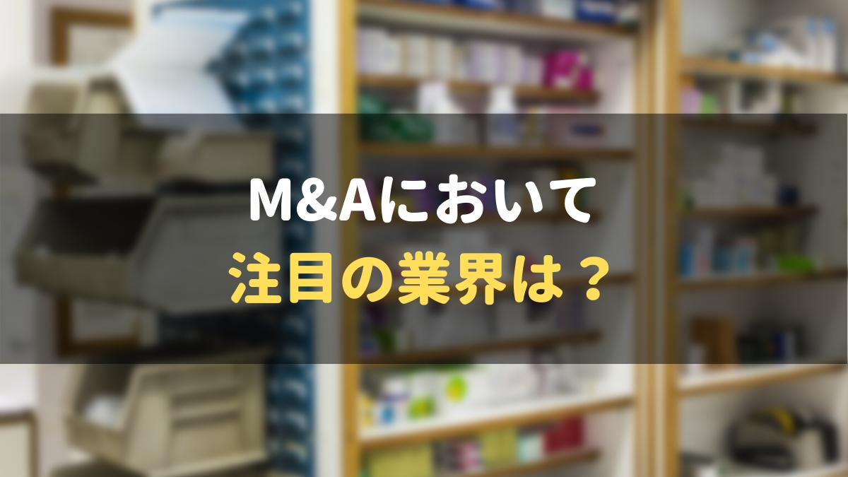 M&Aにおいて注目の業界は?