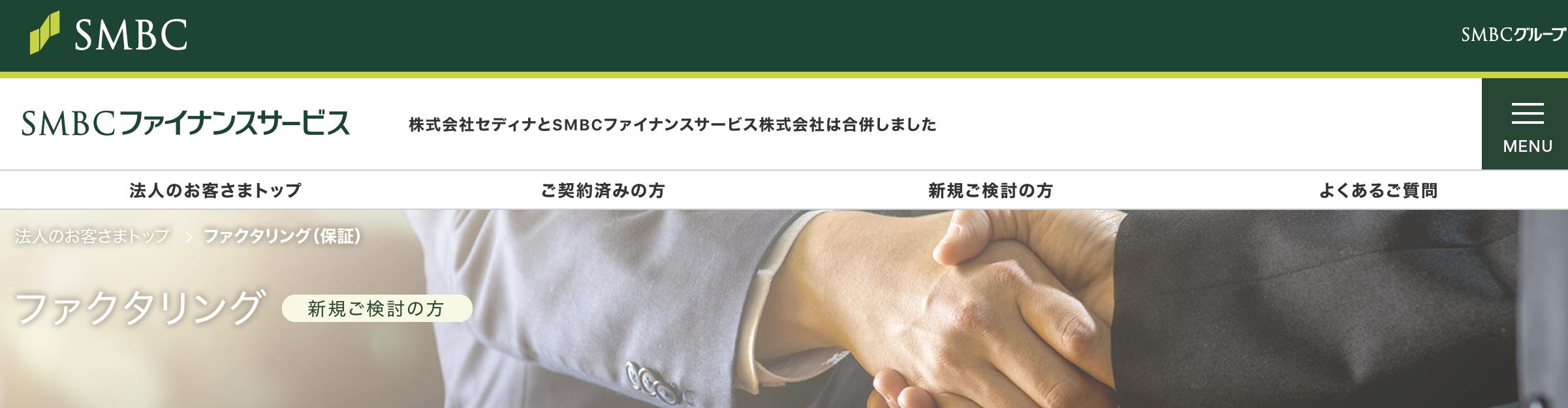 ファクタリング 京都・神戸・大阪 関西