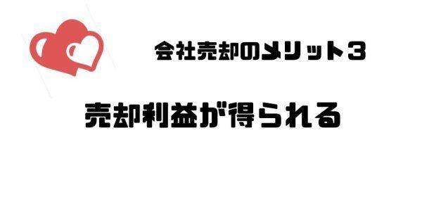 会社売却_メリット3