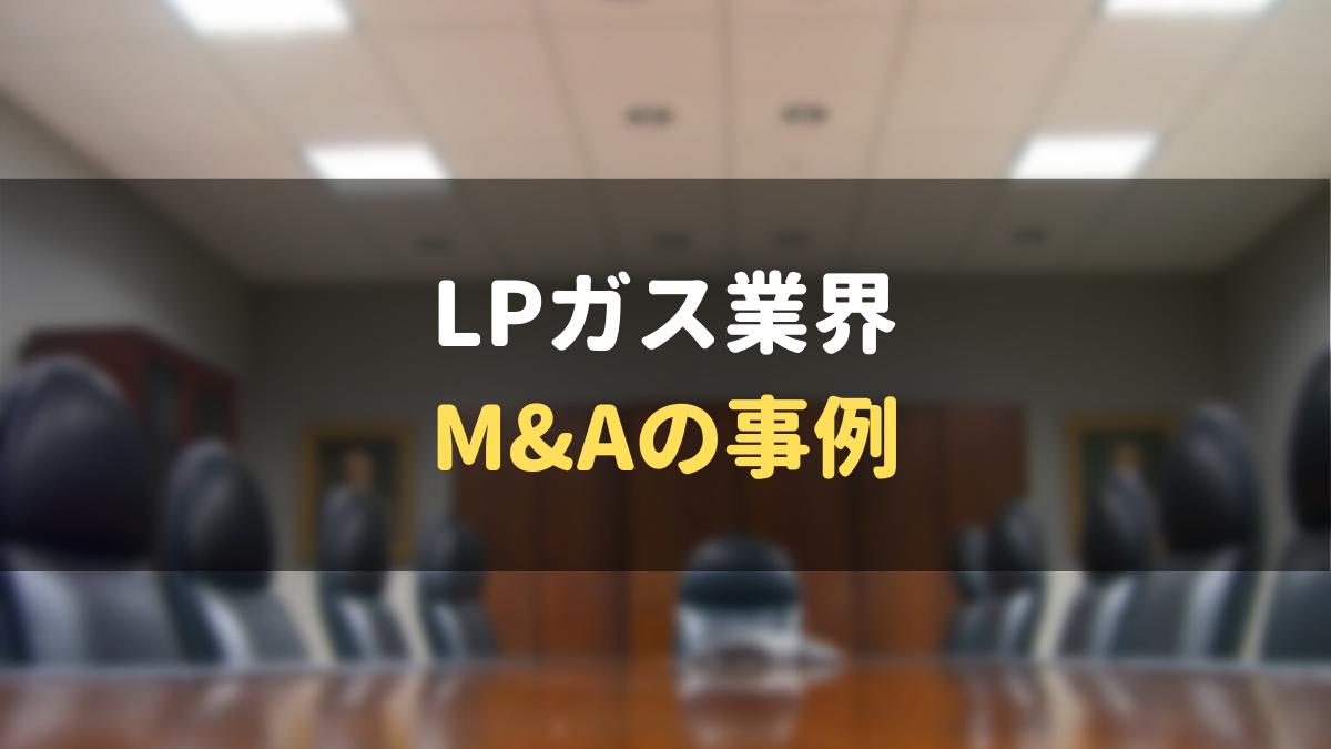 LPガス業界のM&Aの事例