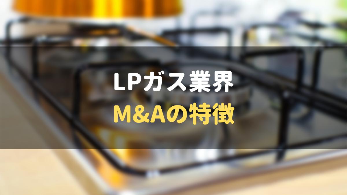 LPガス業界のM&Aの特徴