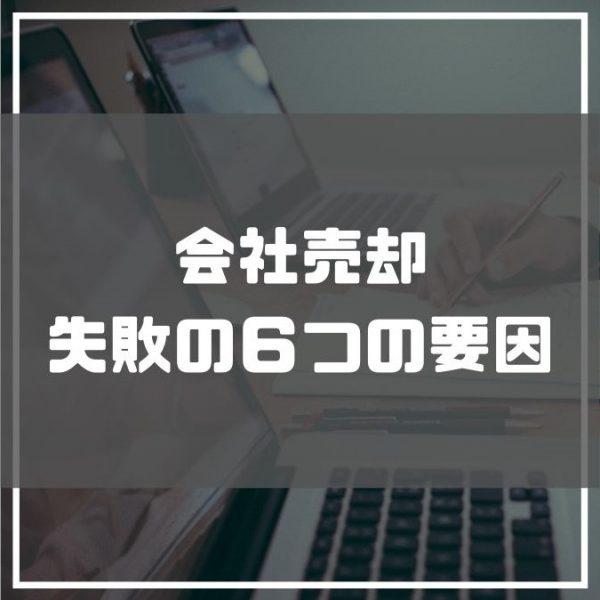 会社売却_失敗要因