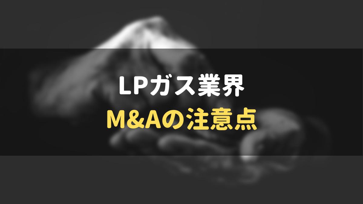 LPガス業界のM&Aの注意点