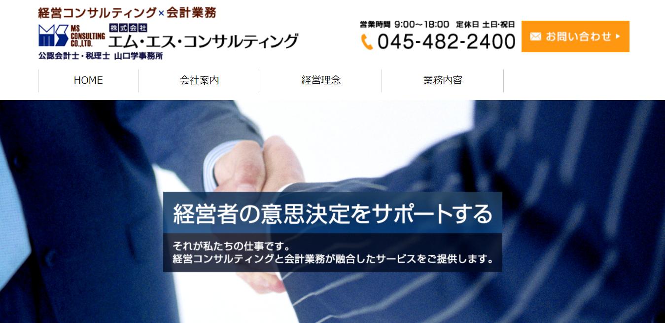 M&A 神奈川 エム・エス・コンサルティング