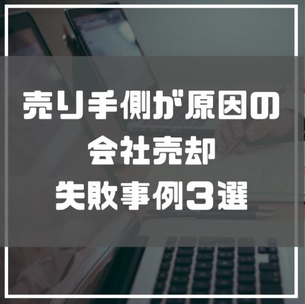 会社売却_売り手失敗