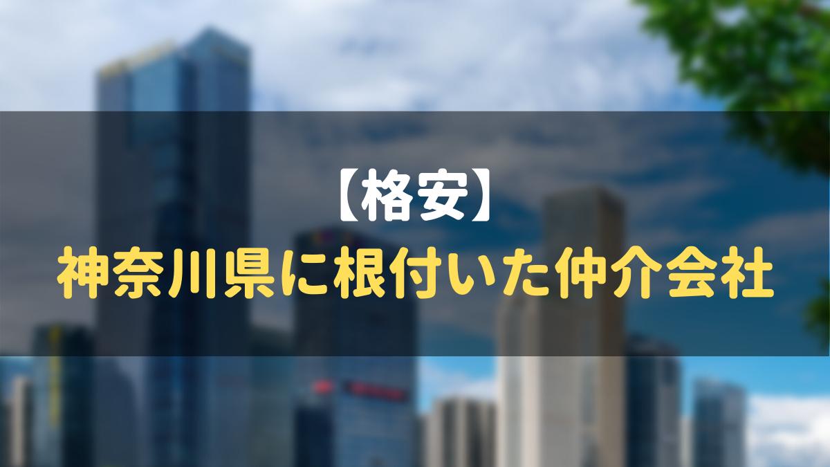 【格安】神奈川県に根付いたM&A仲介会社5選