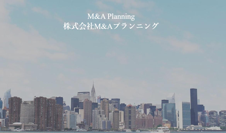 M&A 神奈川 M&Aプランニング