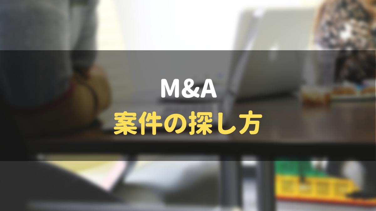 埼玉_MandA_事業承継_会社売却_案件_探し方