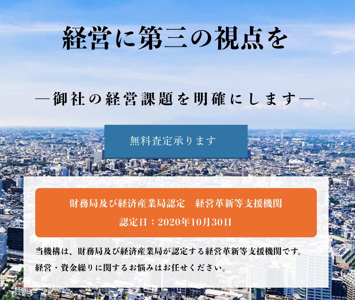 ファクタリング 東京