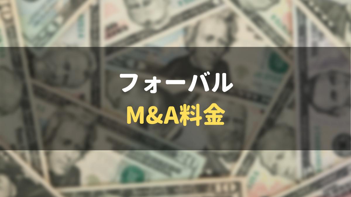 フォーバルのM&A料金