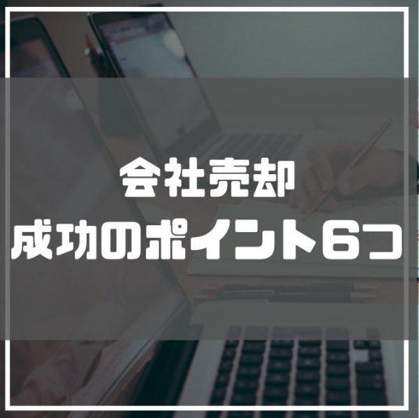 会社売却_成功ポイント
