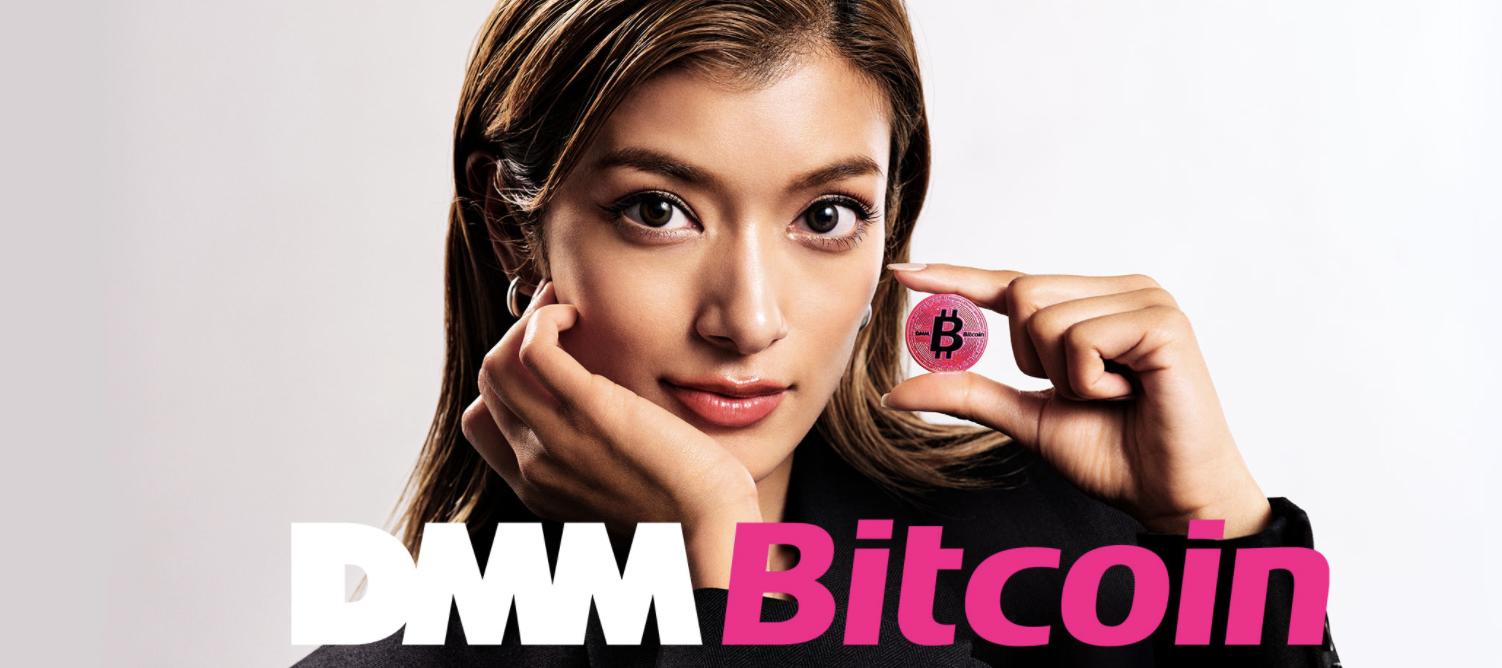 ビットコイン_DMM