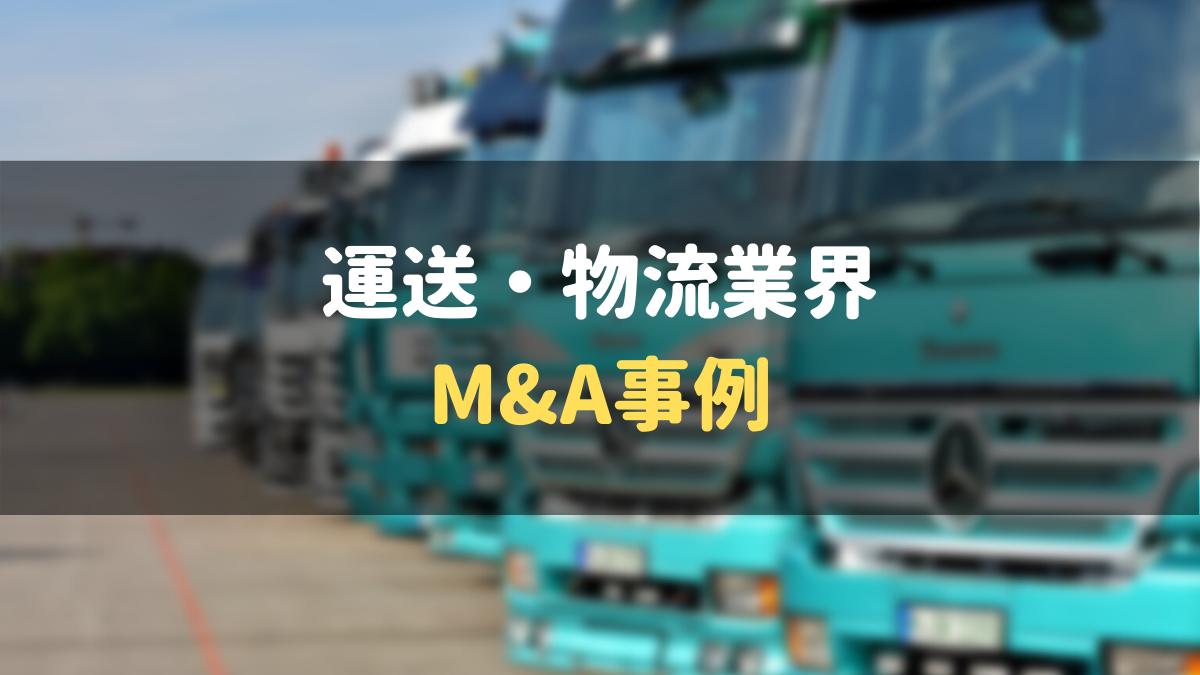 運送・物流業界のM&A事例