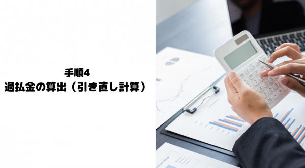 過払い金_過払金_とは_過払金還付請求_手順_過払金算出_引き直し計算