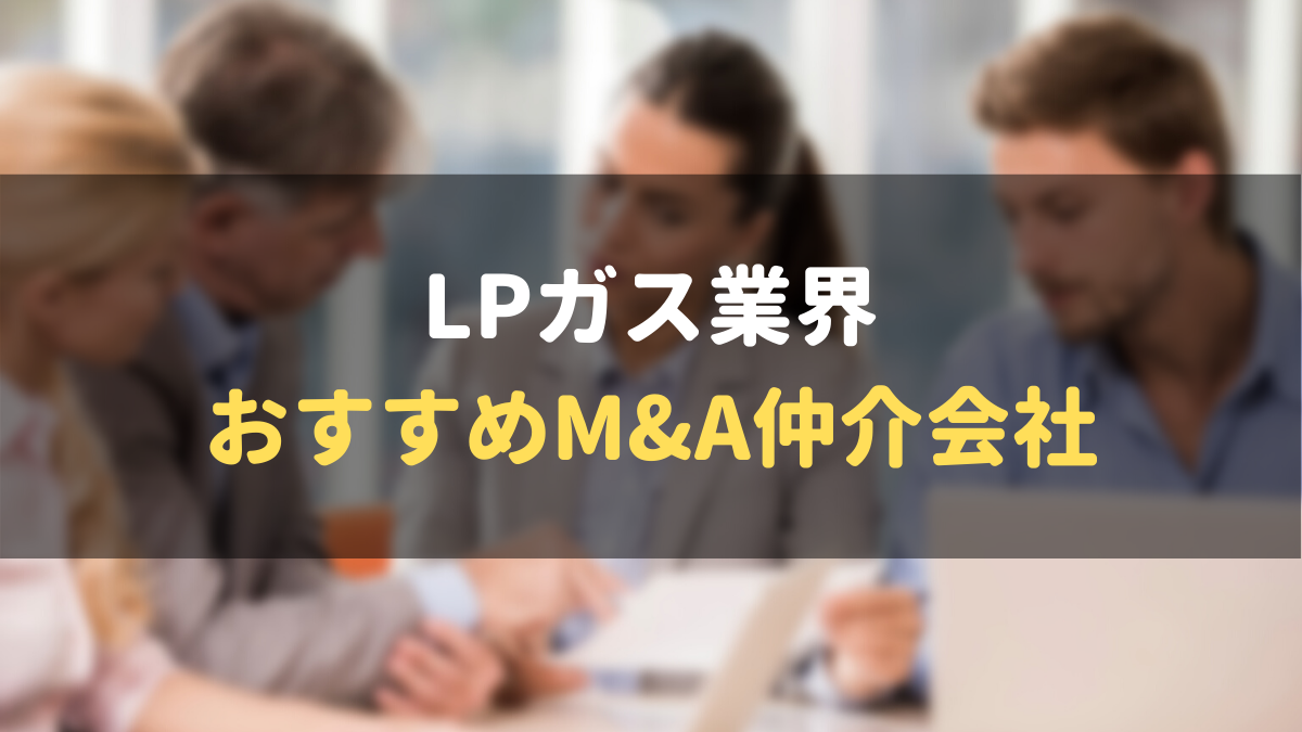 LPガス業界におすすめのM&A仲介会社