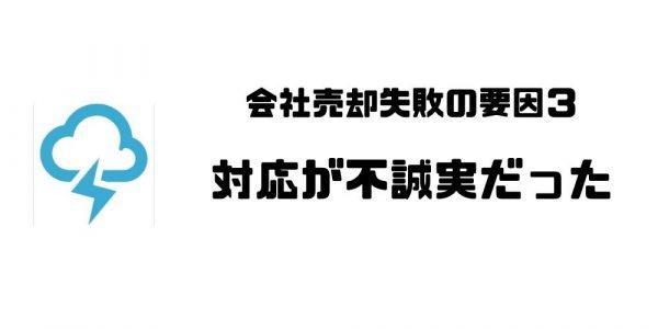 会社売却失敗_原因3