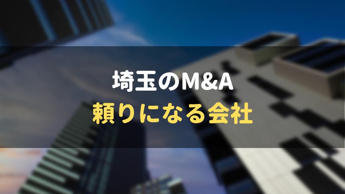 埼玉_MandA_事業承継_会社売却_仲介会社_仲介サービス_10選
