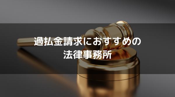 過払い金_過払金_とは_過払金還付請求_法律事務所
