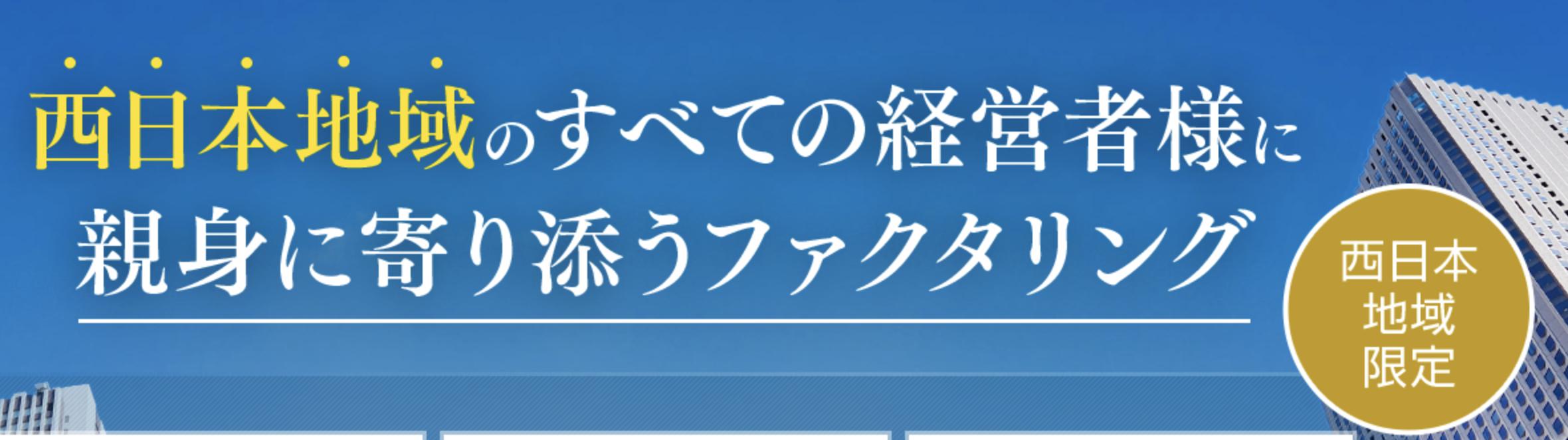 ファクタリング 福岡