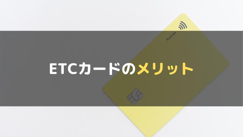 ETCカードのメリット
