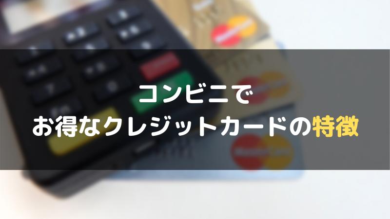 コンビニでお得なクレジットカードの特徴