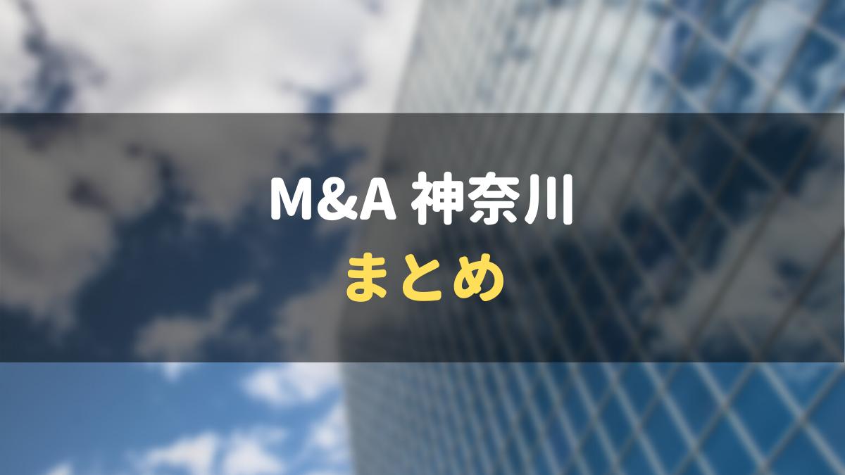 M&A 神奈川|まとめ