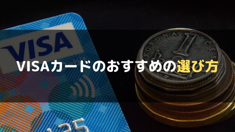 VISAカードのおすすめの選び方