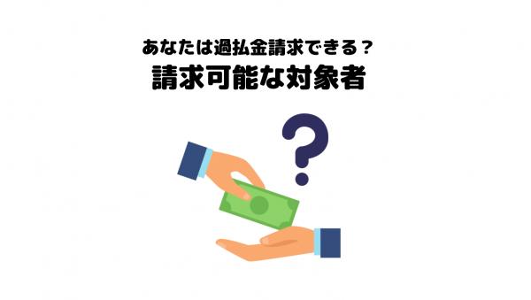 過払い金_過払金_とは_請求可能_対象者