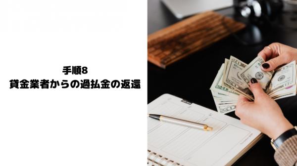 過払い金_過払金_とは_過払金還付請求_手順_貸金業者_過払金_返還