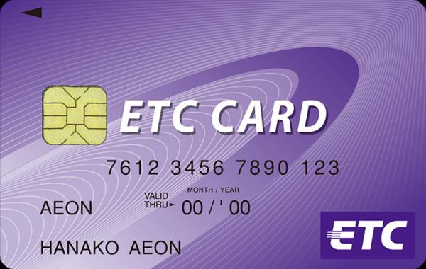 イオンカード_ETCカード