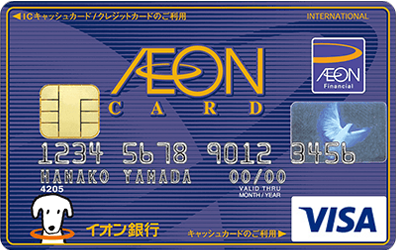 イオンカードセレクト_visa