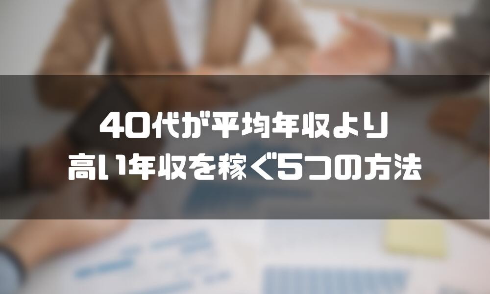 40代_平均年収_方法