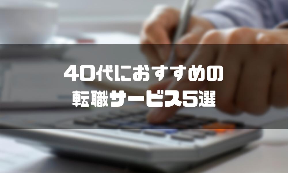 40代_平均年収_サービス