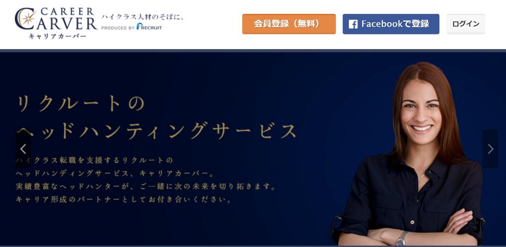 年収700万円_カーバー