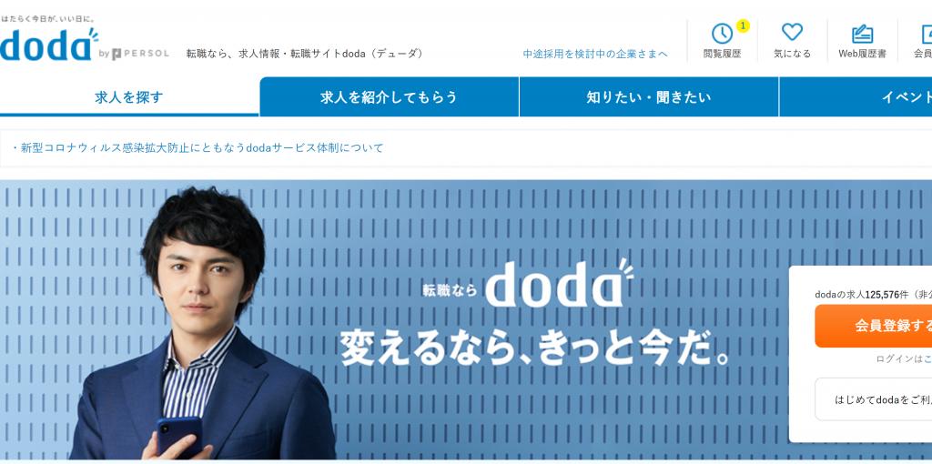 40代_平均年収_doda