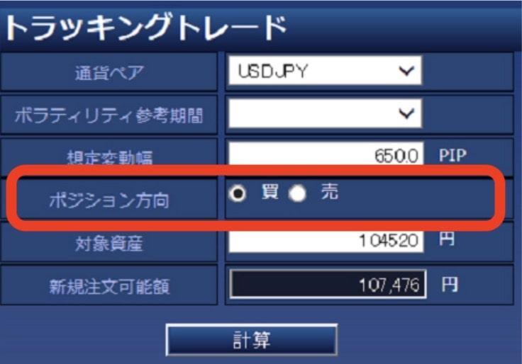 トラッキングトレード_売買