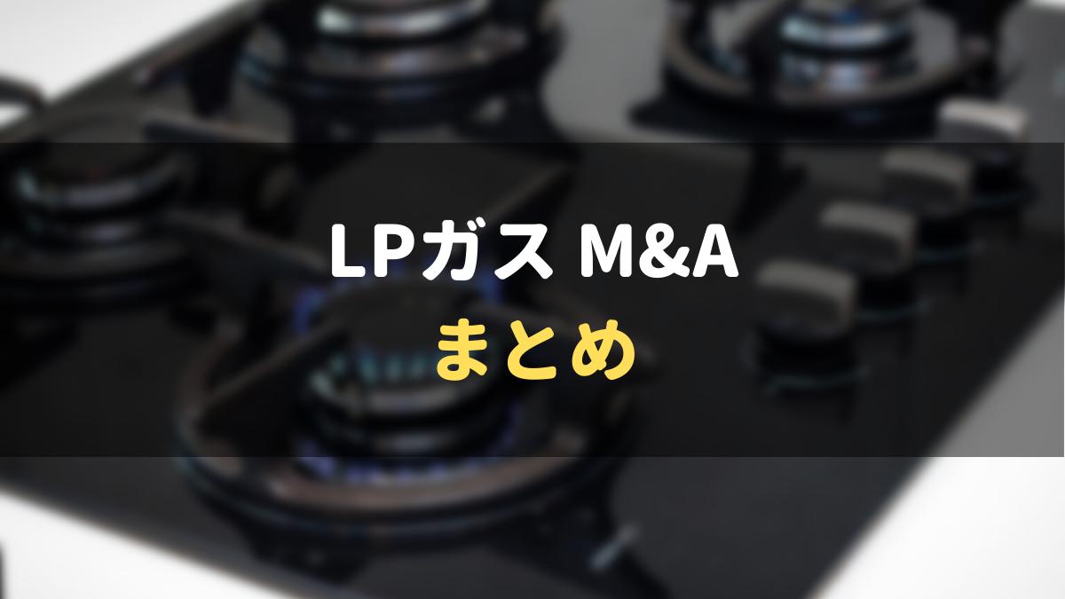 LPガス M&A まとめ