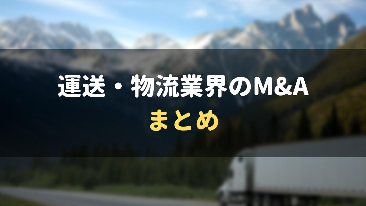 運送・物流業界 M&A|まとめ