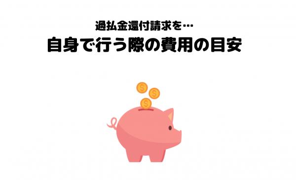 過払い金_過払金_とは_過払金還付請求_費用_個人