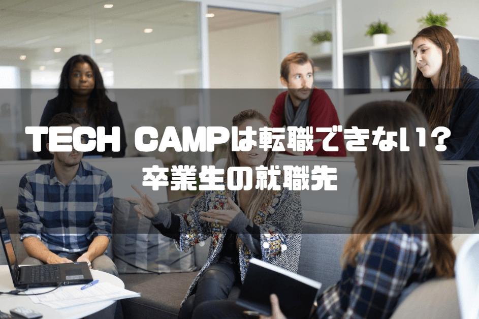 tech_camp_テックキャンプ卒業生の就職先
