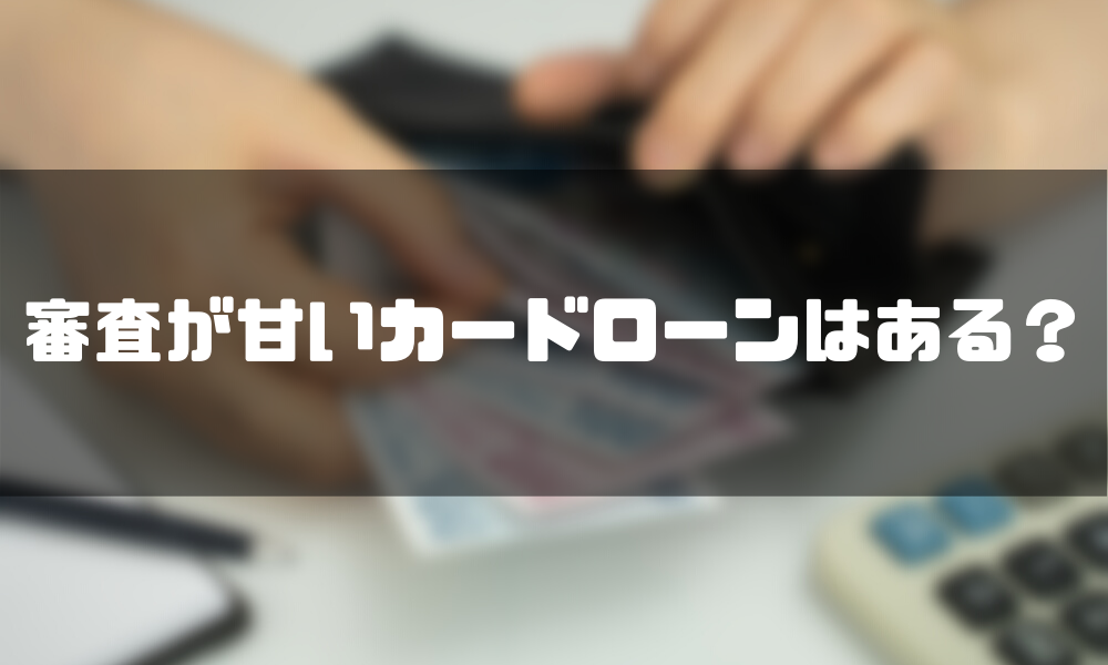 カードローン_審査_甘い_甘い