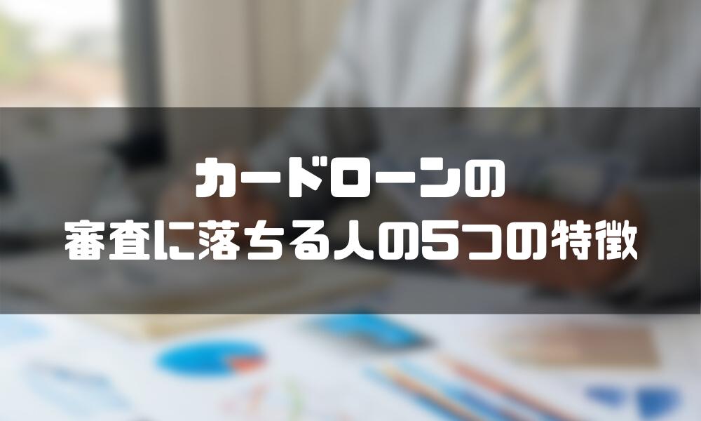 カードローン_審査_甘い_特徴