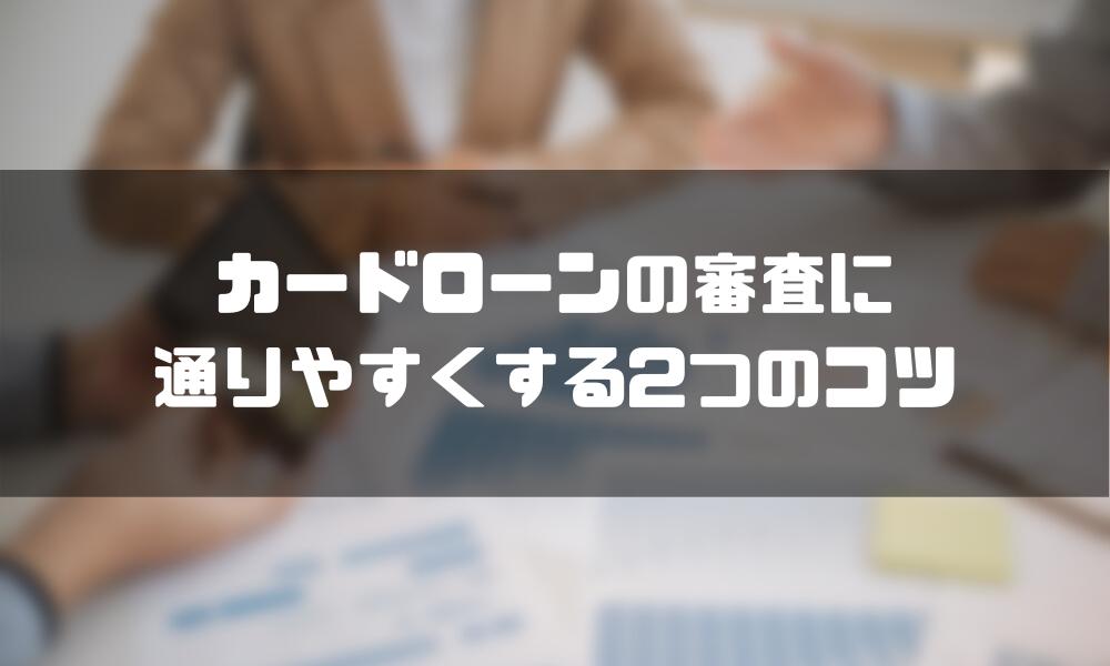 カードローン_審査_甘い_コツ