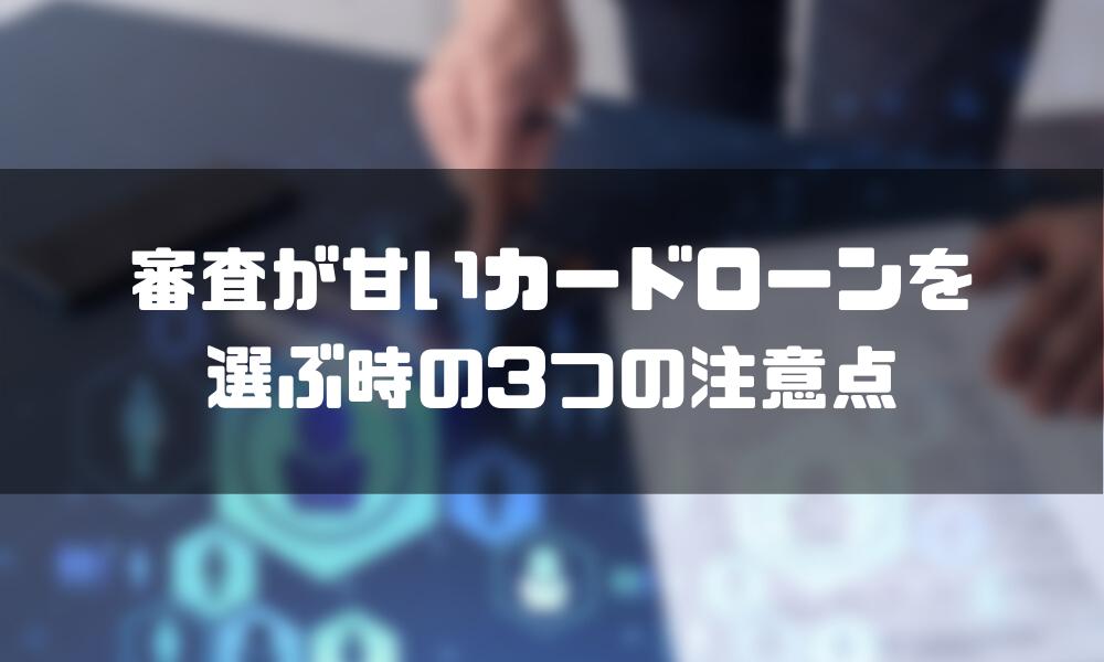 カードローン_審査_甘い_注意点