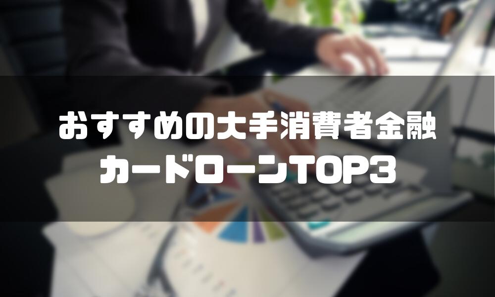 カードローン_審査_甘い_TOP3