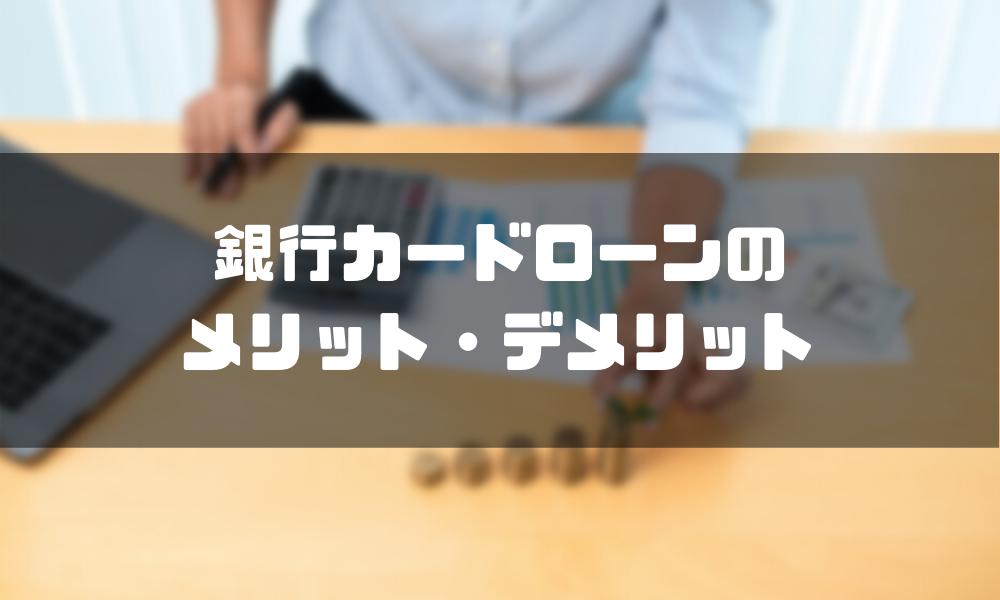 カードローン_審査_甘い_銀行