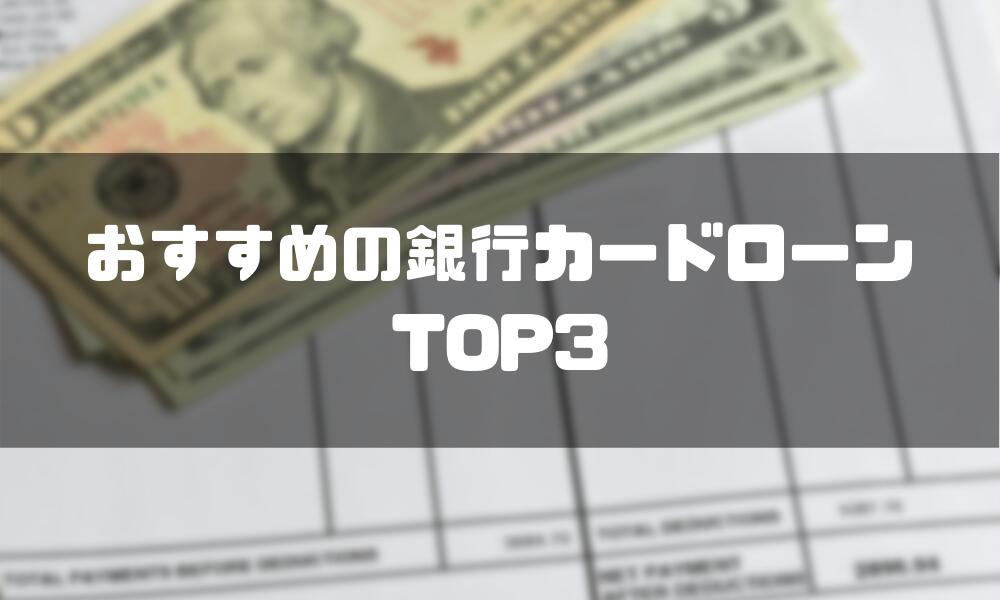 カードローン_審査_甘い_おすすめ銀行
