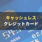キャッシュレス決済おすすめカード・アプリを紹介 今話題のキャッシュレス決済の基礎知識も解説