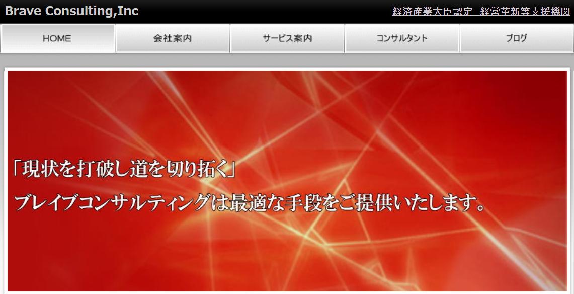 M&A 神奈川 ブレイブコンサルティング